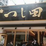 めん徳二代目 つじ田 - 店構え