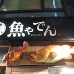 魚やでん -