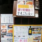 8228310 - 居酒屋の雰囲気漂う店頭メニュー