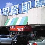 八王子総合卸売センター 市場寿司 たか - この市場の中にお店があります。