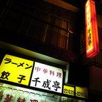 千成亭 - こんな雰囲気の中華屋さん、みなさんのご近所にもありませんか?
