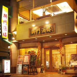 中華街、中山路の隠れ家的名店