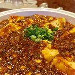 中国酒家 大三元 - 麻婆豆腐 1,600円