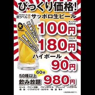 生ビール&ハイボールが安い!