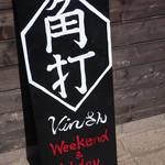 鈴木屋酒店 -
