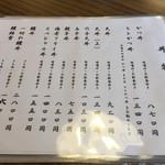 82284826 - 【2018年3月】メニュー