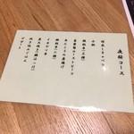 82287343 - 余座呉コース5500円のお品書き