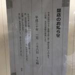 82288727 - 関東中央HP内ローソン撤退