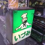 レストランいづみ -