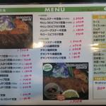 82295820 - 料理メニュー 税込表記