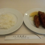 リスボン - カキフライライス(1100円)
