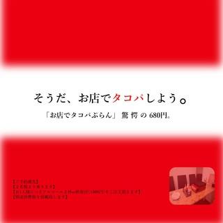 「驚愕!!」タコヤキ焼き食べ放題orカラアゲ食べ放題680円