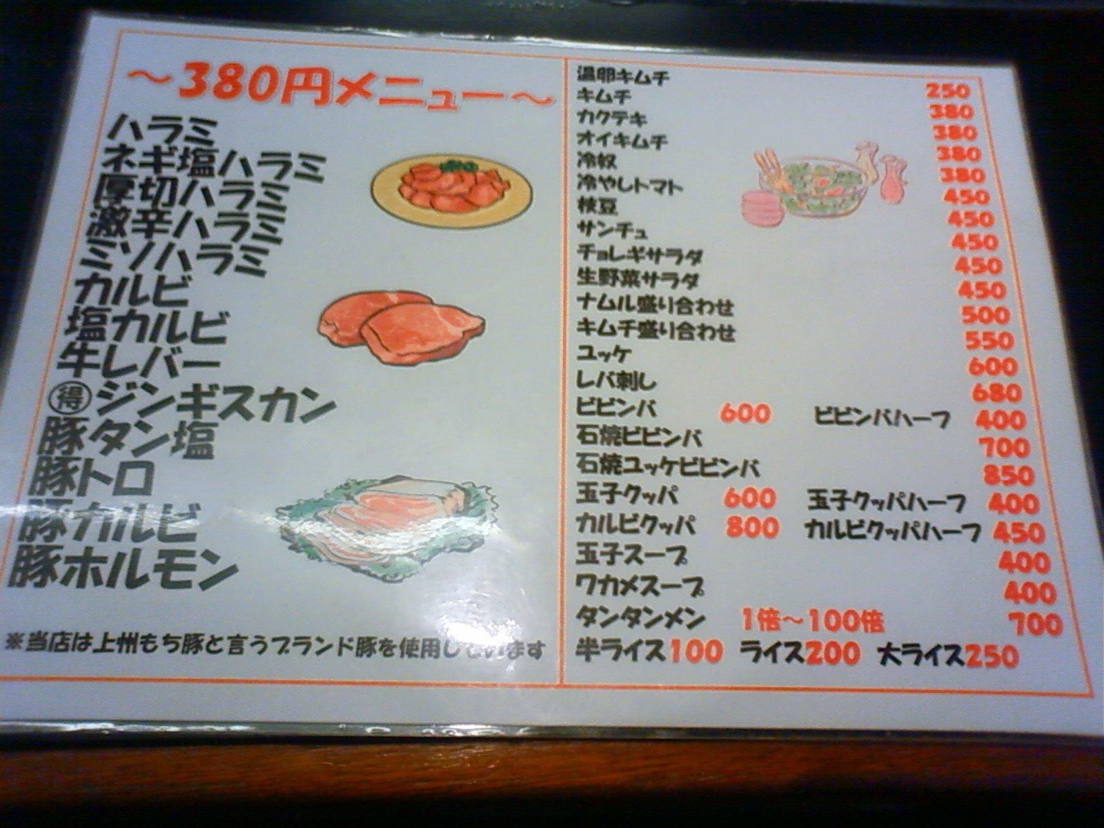 焼肉ハラミハウス 飯泉店