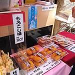 味の浜藤 - 店頭