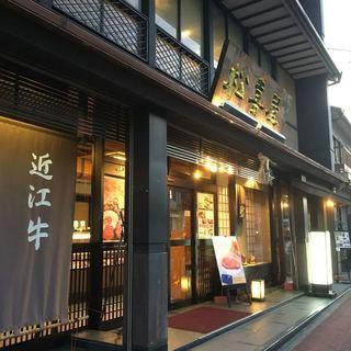 近江牛専門店 れすとらん 松喜屋 本店