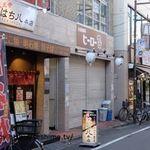 天王寺 はち八 - 店入口