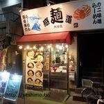 感麺道 大塚店 - 店入口