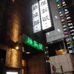 赤坂 維新號 - 店舗外観