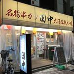 串カツ田中 - 入り口