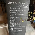 本陣カフェ チャワン -
