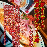 らー麺 あけどや - 料理写真:
