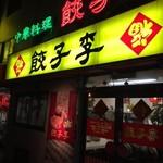 餃子の李 -