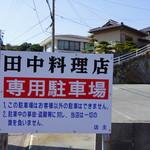 田中料理店 - 駐車場の案内