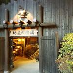 磨洞温泉 涼風荘 - 洞窟レストランへの入口