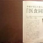 小肥羊 - メニュー 医食同源