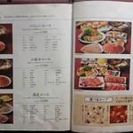 小肥羊 - メニュー コース料理
