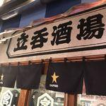 魚屋よ蔵 -