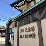 元祖久寿餅 池上池田屋 - 裏側の外観