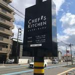 シェフズ キッチン -