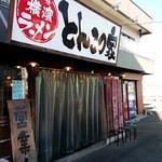 横浜ラーメン とんこつ家  いわき店