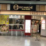 どうとんぼり神座 エキマルシェ新大阪店 -