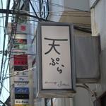 天ぷら Dining ITOI - 袖看板