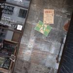 天ぷら Dining ITOI - お店入口
