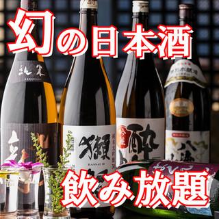 ばくれんや麒麟山など幻の日本酒飲み放題実施中!