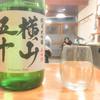 蕎麦ダイニング 喜楽庵 纔 - ドリンク写真: