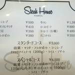 Steak House NARITA -