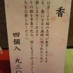 82348503 - 桜香                       季節の限定品❗一週間四個入り930円