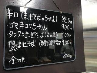 麺処なかがわ - 限定メニュー