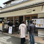 伊都岐珈琲 - 2018年2月。訪問