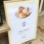 82355380 - 伊都岐珈琲オリジナルくりーむパン 280円