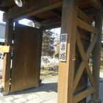 そばきり 吾妻路 - 店先の門