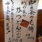 そばきり 吾妻路 - カツ丼のメニュー