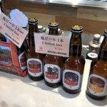 miyajimaburuwari- - お土産用の瓶ビール