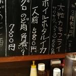 82358645 - 居酒屋メニュー
