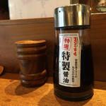 82362141 - 特製醤油!