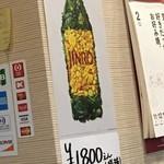べー太郎 - (メニュー)JINRO